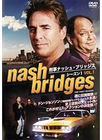 刑事ナッシュ・ブリッジス シーズン1 Vol.1