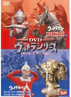 DVDウルトラシリーズ バトル・エディション
