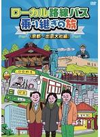 ローカル路線バス乗り継ぎの旅 京都~出雲大社編