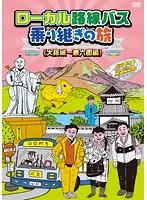 ローカル路線バス乗り継ぎの旅 大阪城~兼六園編