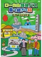 ローカル路線バス乗り継ぎの旅 館山~会津若松編