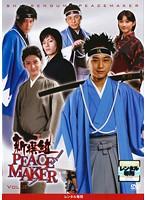 新撰組 PEACE MAKER Vol.2