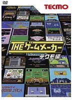 ザ・ゲームメーカー ~テクモ編~