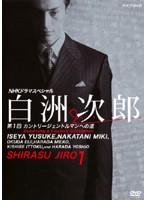 NHKドラマスペシャル 白洲次郎 Vol.1
