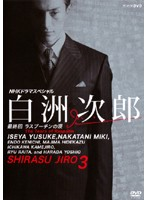 NHKドラマスペシャル 白洲次郎 Vol.3