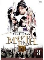 THE MYTH 神話 3