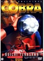 スペースアドベンチャーコブラ Vol.1