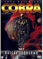 スペースアドベンチャーコブラ Vol.2