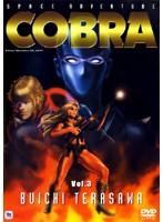 スペースアドベンチャーコブラ Vol.3