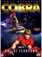 スペースアドベンチャーコブラ Vol.4