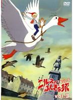 ニルスのふしぎな旅 TVシリーズ vol.3
