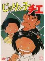 じゃりン子チエ 7