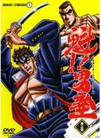 魁!!男塾 Vol.1