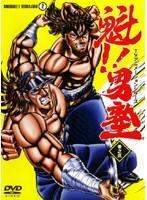魁!!男塾 Vol.2