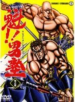 魁!!男塾 Vol.3