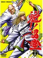 魁!!男塾 Vol.4