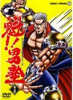 魁!!男塾 Vol.5
