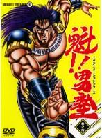 魁!!男塾 Vol.6