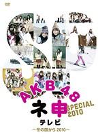 AKB48 ネ申テレビ スペシャル~冬の国から2010~