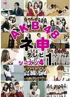 AKB48 ネ申テレビシーズン4 1st