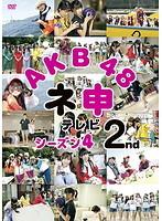 AKB48 ネ申テレビシーズン4 2nd