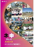 AKB48 ネ申テレビ SPECIAL ~オーストラリア修学旅行~