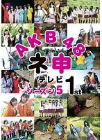 AKB48 ネ申テレビ シーズン5 1st