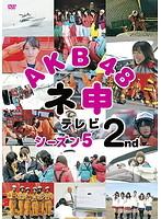 AKB48 ネ申テレビ シーズン5 2st