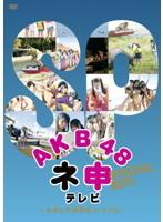 AKB48 ネ申テレビ スペシャル~もぎたて研究生inグアム~