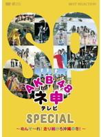 AKB48 ネ申テレビ SPECIAL ~めんそーれ!走り続けろ沖縄の冬!~