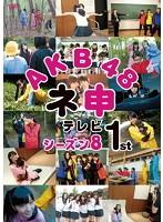 AKB48 ネ申テレビ シーズン8 1