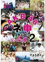 AKB48 ネ申テレビ シーズン8 2