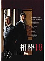 相棒 season 18 Vol.1