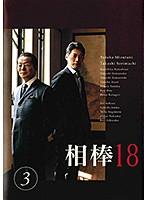 相棒 season 18 Vol.3