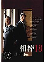 相棒 season 18 Vol.4