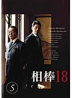 相棒 season 18 Vol.5