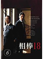 相棒 season 18 Vol.6