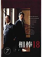 相棒 season 18 Vol.7