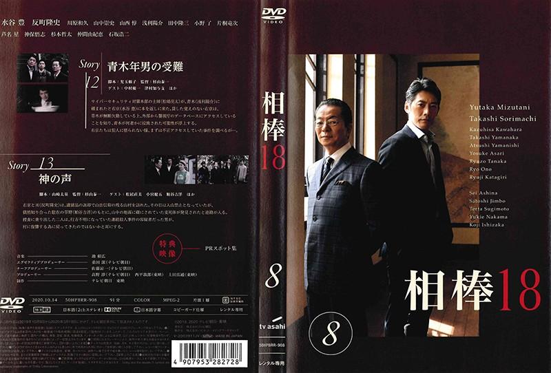 相棒 season 18 Vol.8