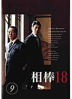 相棒 season 18 Vol.9
