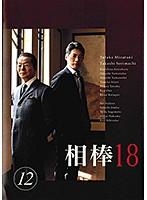 相棒 season 18 Vol.12