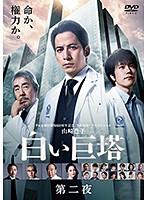 山崎豊子 「白い巨塔」2巻