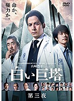 山崎豊子 「白い巨塔」3巻