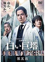 山崎豊子 「白い巨塔」5巻