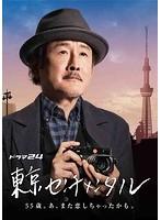 東京センチメンタル 2巻