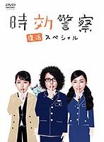 時効警察 復活スペシャル