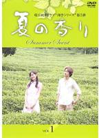 夏の香り Vol.1