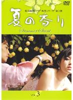 夏の香り Vol.3