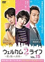 ウェルカム2ライフ ~君と描いた未来~ Vol.15