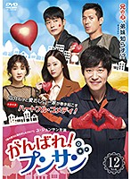 がんばれ!プンサン Vol.12